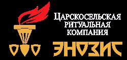 Царскосельская ритуальная компания «Энозис»